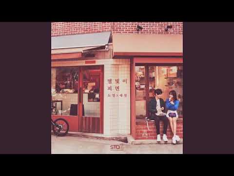 Doyoung & Sejeong - Star Blossom (Rainy Backsound)