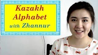 Learning the Kazakh Alphabet