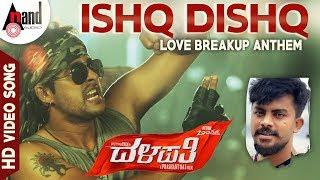 Dalapathi | Ishq Dishq | New HD Song 2018 | Chandan Shetty | Prem | Charan Raj | Prashanth Raj