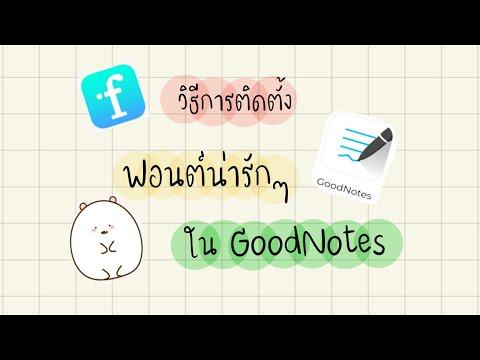 How to ลงฟอนต์น่ารักๆใน GoodNotes!