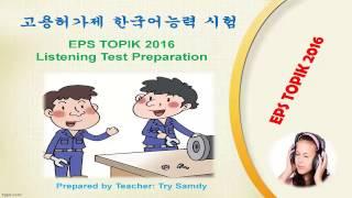 eps topik 2014 listening practice full lessons 1 to 10