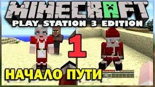 ч.01 (Split Screen) Minecraft Ps3 Edition - Начало пути