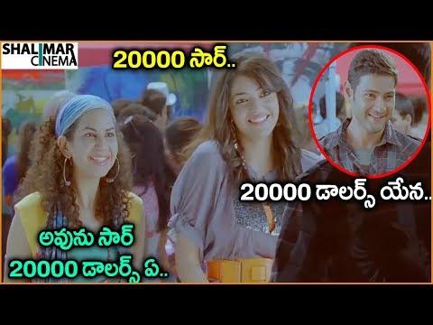 Mahesh Babu, Kajal Aggarwal    Telugu Movie Scenes    Best Comedy Scenes    Shalimarcinema