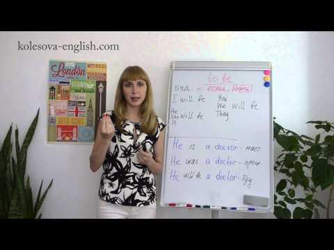 Глагол to be - проще, чем вы думали!