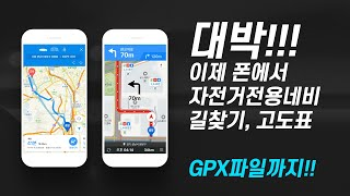 이제야 이게 되네~! 휴대폰으로 GPX파일 만들고 자전거 전용 네비까지!! screenshot 2