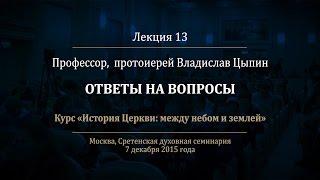 видео Цыпин Владислав протоиерей. Церковное право.: Учебные материалы