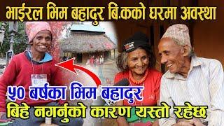 ५० वर्षका भाईरल भिम बहादुर बि.क.को घर पुग्दा   बिहे नगर्नुको रहस्य खुल्यो   Bhim Bahadur Bk