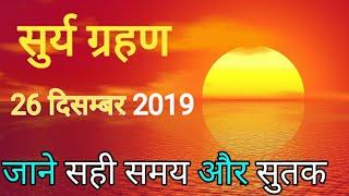 सूर्य ग्रहण 2019 - solar eclipse - Surya grahan 2019 in india