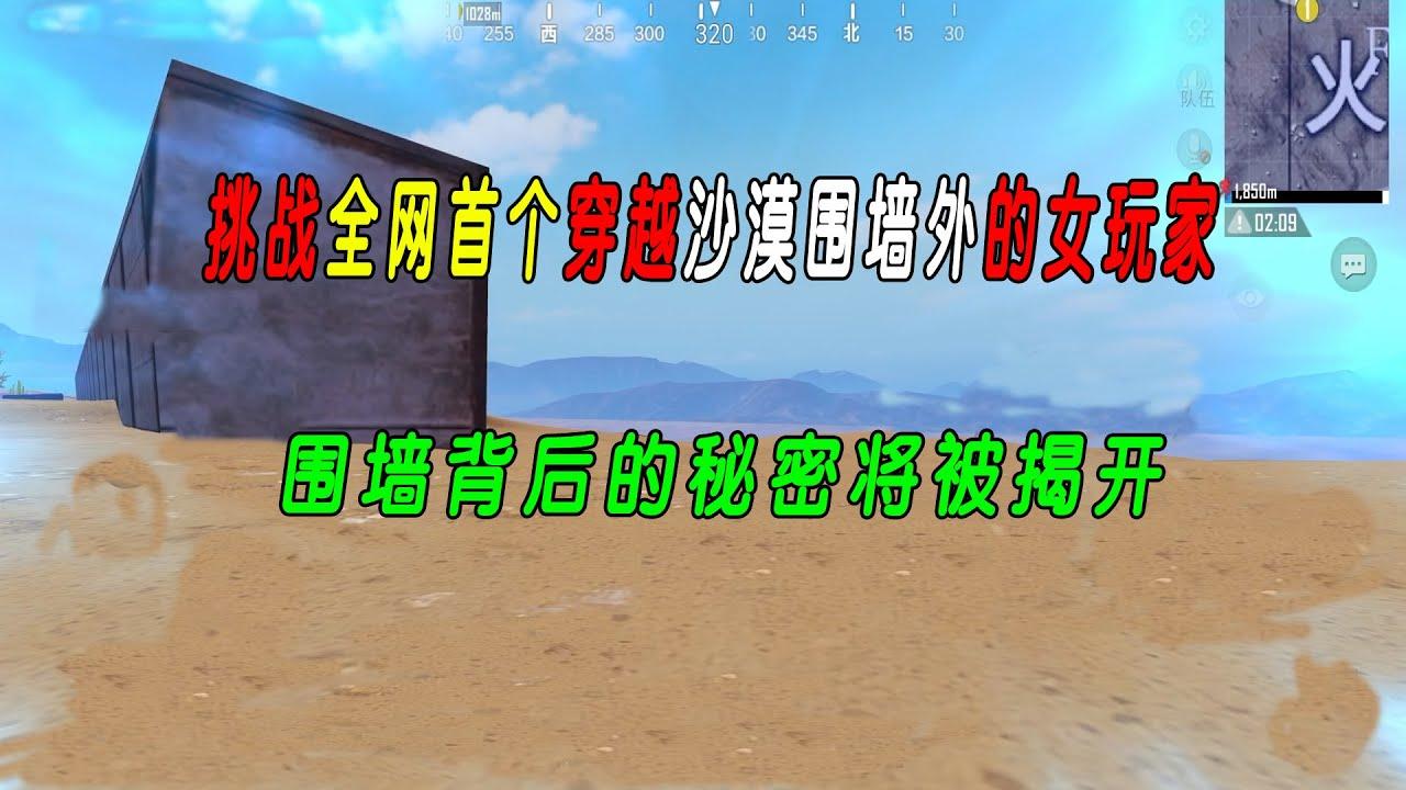 和平精英:挑战全网首个穿越沙漠围墙外的玩家,墙外到底有什么?【天才米妮】