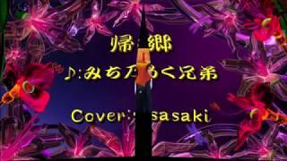 帰郷/みち乃く兄弟Cover:sasaki