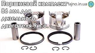 Поршневой комплект 86 мм для дизельного двигателя 9 л.с.(, 2016-03-26T11:54:38.000Z)