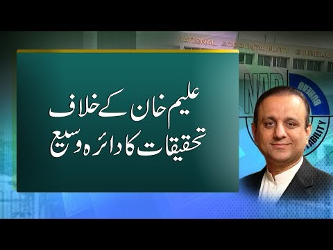 CapitalTV; NAB extends the scope of investigation against Aleem Khan offshore assets