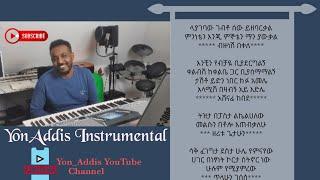 Ethiopian Music :- YonAddis Instrumental (አራት ምርጥ ዜማዎችን በአንድ ላይ !)