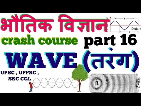 wave motion in Hindi | crash course of physics part 16 | general science for upsc , ssc cgl exam