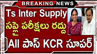 Ts Inter Supply Exams Cancelled By Cm KCR 2020 - Ts Inter Supply Results 2020 - Ts Inter Supply 2020