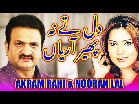 Dil Tey Na Pher Aariyan - Akram Rahi & Nooran Lal