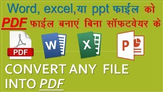 Convert any file to PDF without any software instantly