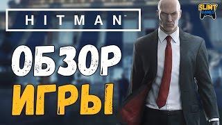 Hitman (2016) Обзор игры(Друзья, представляю вашему вниманию обзор Hitman, обзор составлен по первому эпизоду и конечно оценка в этом..., 2016-03-24T11:00:02.000Z)