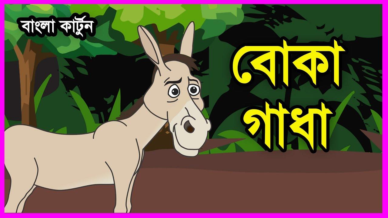 বোকা গাধার গল্প । Foolish Donkey Story | Boka Gadhar Bangla Cartoon Golpo | Bengali Moral Stories