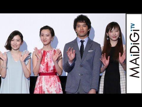 三浦貴大、3人の女性を翻弄?「僕は男が悪いと思う」 杉野希妃ら監督、キャストが集結! 映画「マンガ肉と僕」舞台あいさつ1 #Takahiro Miura #movie