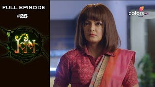 Vish 12th July 2019 व ष Full Episode MP3