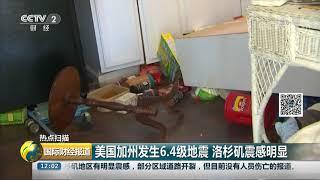 [国际财经报道]热点扫描 美国加州发生6.4级地震 洛杉矶震感明显| CCTV财经