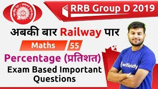 12:30 PM - RRB Group D 2019 | Maths by Sahil Sir | Percentage (Exam Based Important Questions)