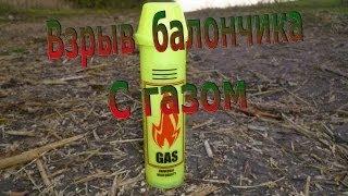 Взрыв газа (балончик с газом для заправки зажигалок) огня не было.(мой игровой канал-http://www.youtube.com/channel/UCKQIXGnkm8izr43u1-aW9fQ Моя группа ВК - https://vk.com/epicbigboom., 2013-10-19T22:22:40.000Z)