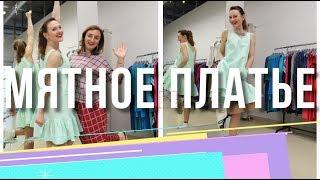 видео С чем носить мятное платье? Fresh!