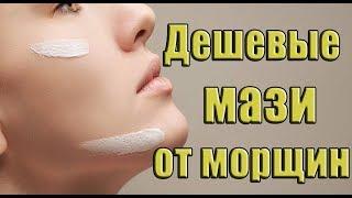 видео Почему аптечные мази от морщин эффективнее кремов