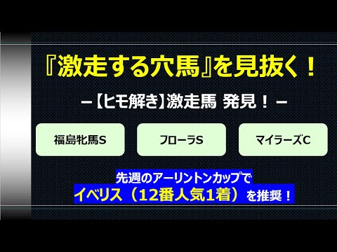 <福島牝馬S、フローラS、マイラーズC>【ヒモ解き】激走馬 発見! 2019