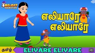 Eliyare Eliyare   எலியாரே எலியாரே   குழந்தை பாடல்கள்  Tamil Kids Songs   Tamil Nursery Rhymes