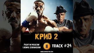 Фильм КРИД 2 музыка OST #24 Fight in Moscow   Ludwig Goransson Creed II Сильвестр Сталлоне