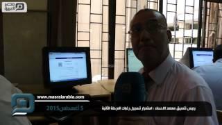 مصر العربية | رئيس تنسيق معهد الاحصاء : استمرار تسجيل رغبات المرحلة الثانية
