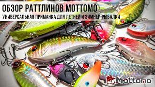 Универсальная приманка для летней и зимней рыбалки Обзор раттлинов Mottomo