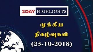 இன்றைய முக்கிய நிகழ்வுகள் (23-10-2018) - #Rajinikanth | #Petta | #MeToo | #Vairamuthu