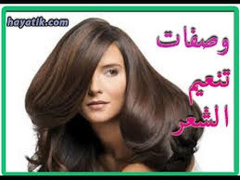 وصفات سحرية لفرد الشعر المموج وتنعيم الشعر الخشن, افضل طرق تنعيم الشعر الخشن