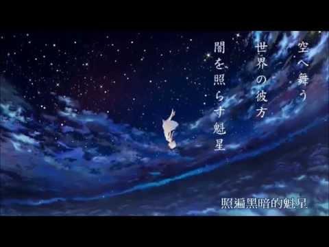 【夏代孝明】 アスノヨゾラ哨戒班  歌ってみた【中文字幕】