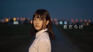 平成ラストアイドルオーディションにて1512名の中から選ばれた 7人組の...