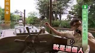 食尚玩家就要醬玩 - 搭地鐵遊香港(上) - 2010/7/01 - Part 2