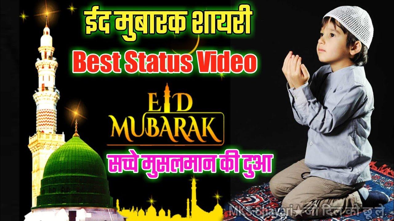 🌙Eid-Special Status_सच्चे मुसलमान की दुआ√Eid Hindi Shayari-_ईद के लिए सबसे अच्छी शायरी स्टेटस 2020