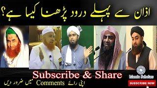 Azan Se Pehle Darood Padhna Shirk hai?Engineer Muhammad Ali Mirza Vs Mufti Akmal|Ilyas Qadri|Tauseef