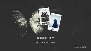 Download 【韓繁中字】Epik High - 수상소감 Acceptance Speech 受獎感言 (Feat. B.I) 中字 歌詞
