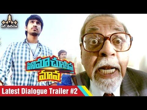 Cinema Chupistha Maava Movie | Latest Comedy Trailer 2 | Raj Tarun | Avika Gor | Lucky Media