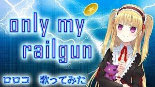 only my railgun歌ってみた!ロロコcover