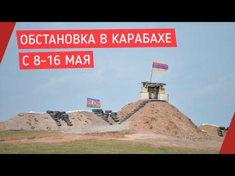 Последние новости Армения Азербайджан сегодня: Нагорный Карабах, ситуация в Сюнике, Пашинян и Путин