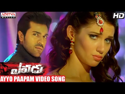Ayyo Paapam Full Video Song - Yevadu Video Songs - Ram Charan, Allu Arjun, Shruti Hassan, Kajal