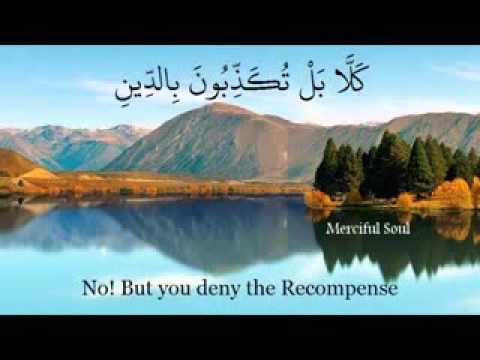 Surah Al Infitar Amazing RecitationSheikh Mansur Al Salimi
