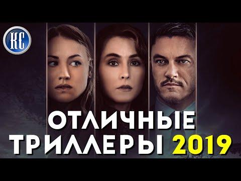 ТОП 8 ОТЛИЧНЫХ ТРИЛЛЕРОВ 2019, КОТОРЫЕ ВЫ УЖЕ ПРОПУСТИЛИ | КиноСоветник - Видео онлайн