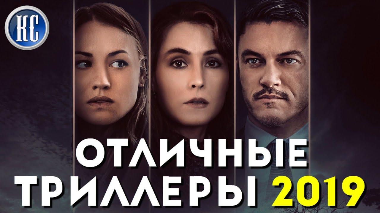ТОП 8 ОТЛИЧНЫХ ТРИЛЛЕРОВ 2019, КОТОРЫЕ ВЫ УЖЕ ПРОПУСТИЛИ | КиноСоветник
